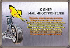 Поздравления в открытках на День машиностроителя 002