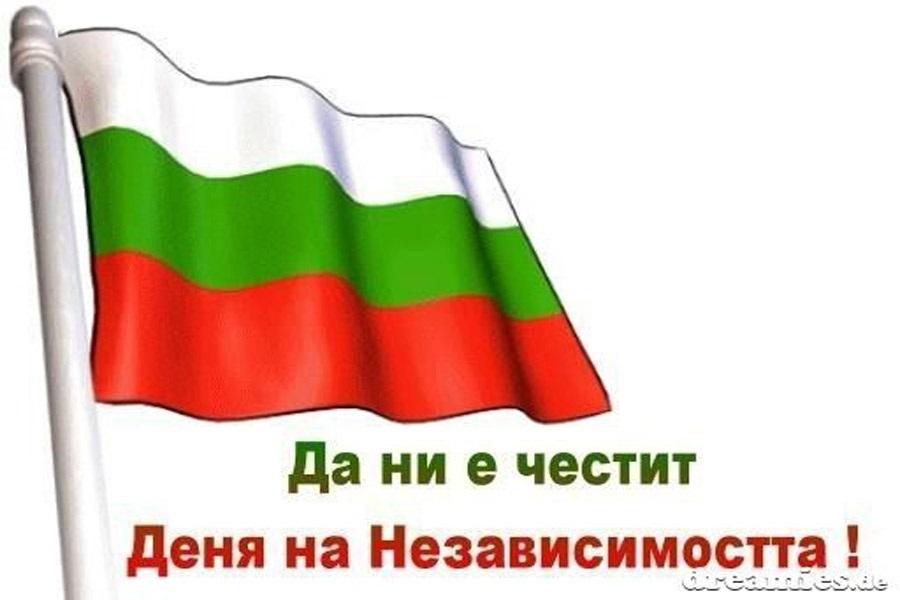 Классы, 22 сентября в болгарии открытки