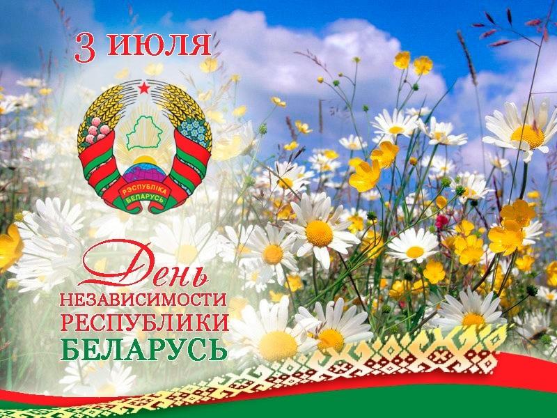 Поздравления в открытках на День независимости (День освобождения) Республики Абхазия 001