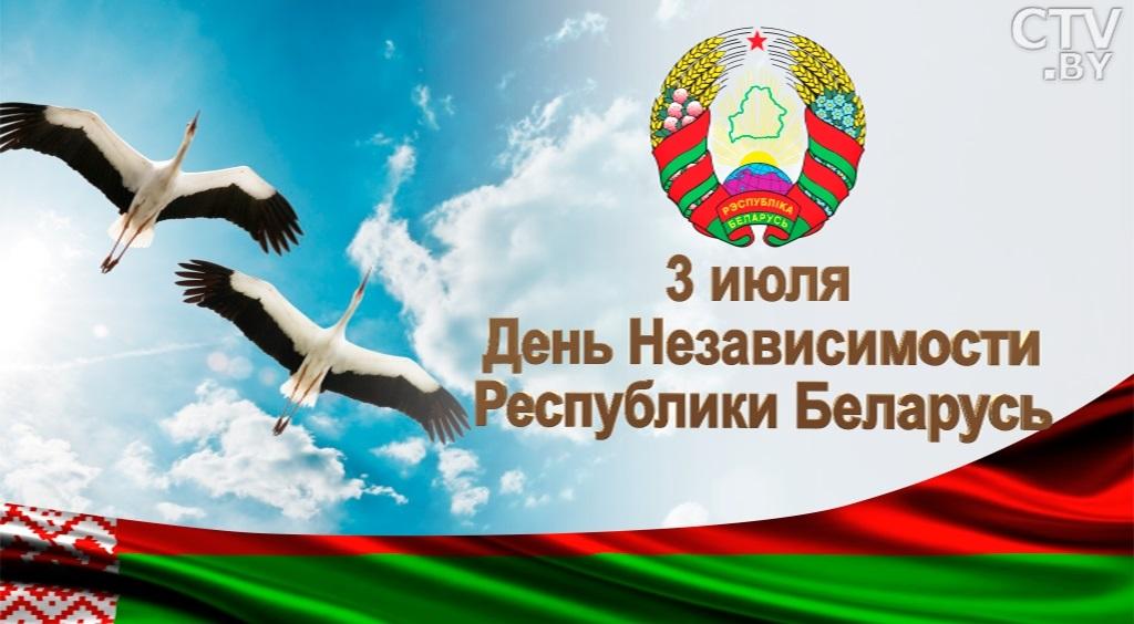 Поздравления в открытках на День независимости (День освобождения) Республики Абхазия 002