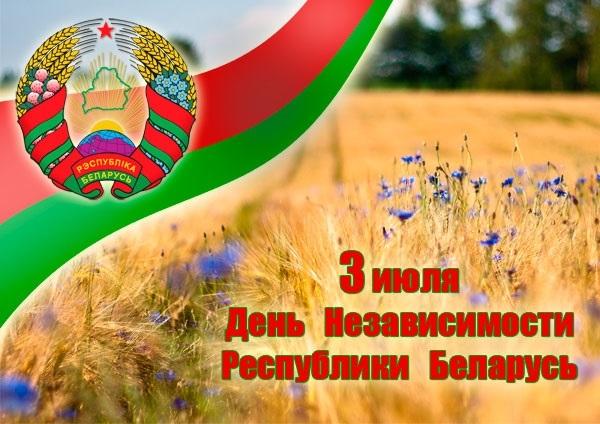 Поздравления в открытках на День независимости (День освобождения) Республики Абхазия 010