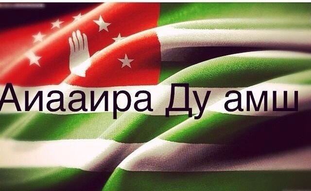 Поздравления в открытках на День независимости (День освобождения) Республики Абхазия 018