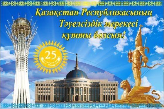 Поздравления в открытках на День независимости Туркменистана 007