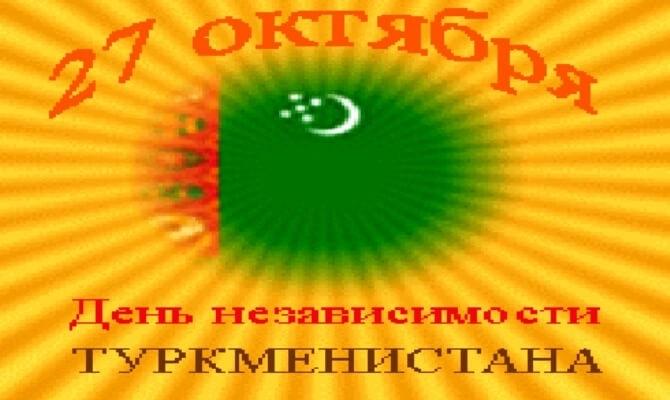 Поздравления в открытках на День независимости Туркменистана 011