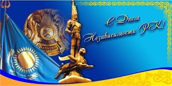 Поздравления в открытках на День независимости Туркменистана 012