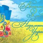 Поздравления в открытках на День независимости Туркменистана