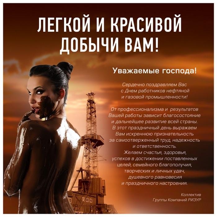 Открытки поздравления нефтяникам