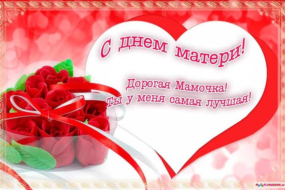 День матери поздравление открытка день матери поздравление открытка
