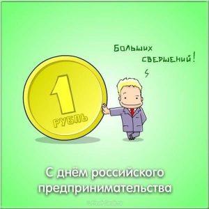 Поздравления в открытках на День предпринимателя Кыргызстана 020