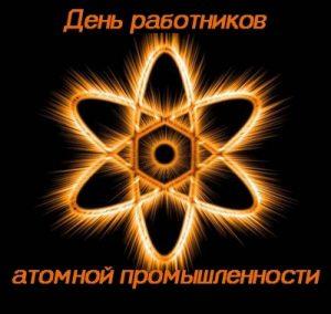 Поздравления в открытках на День работника атомной промышленности в России 020