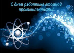 Поздравления в открытках на День работников атомной отрасли Республики Казахстан 010