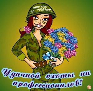 Поздравления в открытках на День рекрутера в России 006