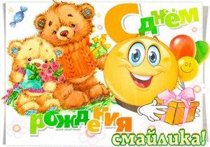 Поздравления в открытках на День рождения «Смайлика» 012