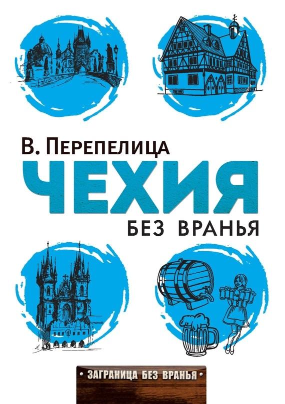 Поздравления в открытках на День святого Вацлава — День чешской государственности 001