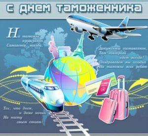 Поздравления в открытках на День таможенника Беларуси 016