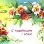 Поздравления в открытках на День труда в Казахстане
