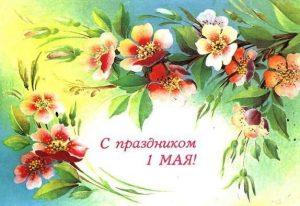 Поздравления в открытках на День труда в Казахстане 019