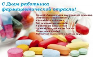 Поздравления в открытках на День фармацевтического работника Украины 003