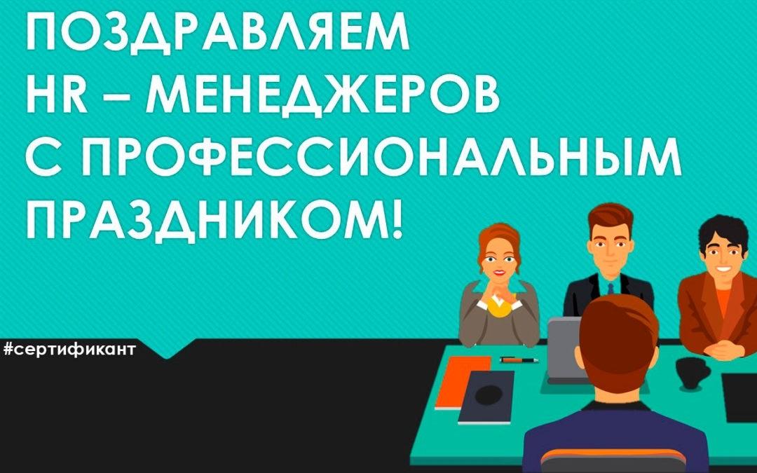 Поздравления в открытках на День HR менеджера в России 001
