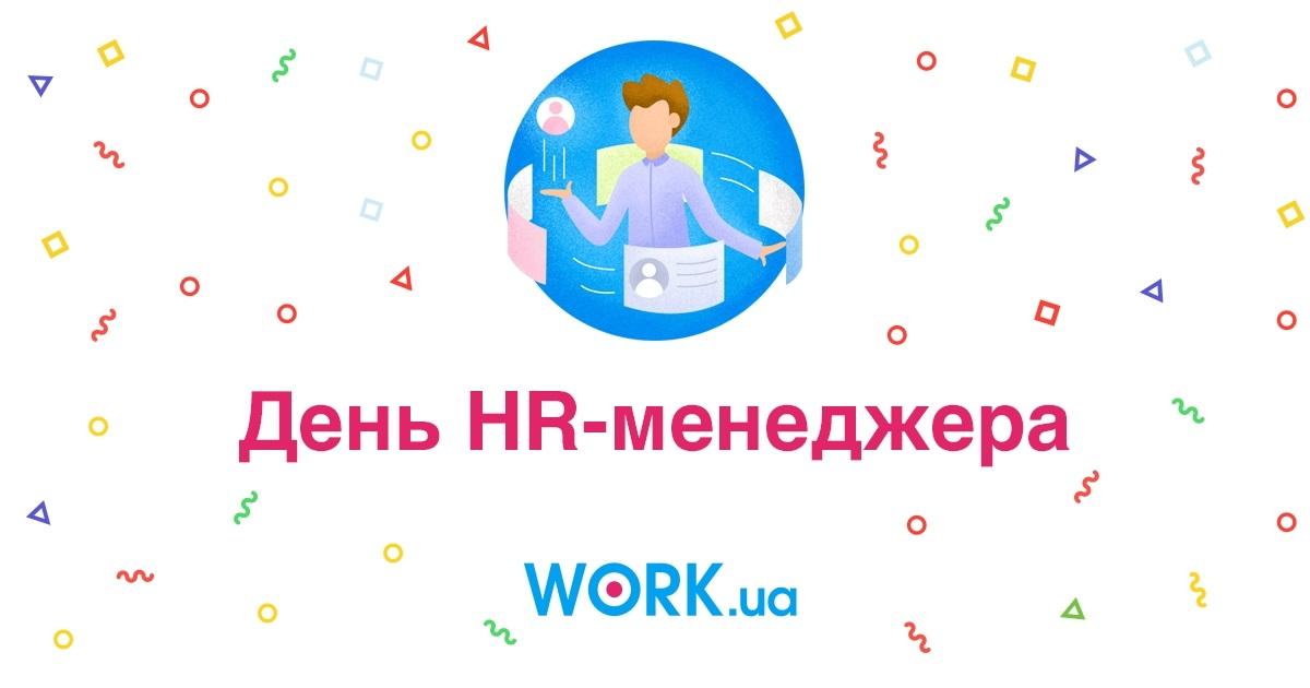 Поздравления в открытках на День HR менеджера в России 002