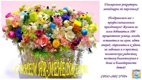 Поздравления в открытках на День HR менеджера в России 004