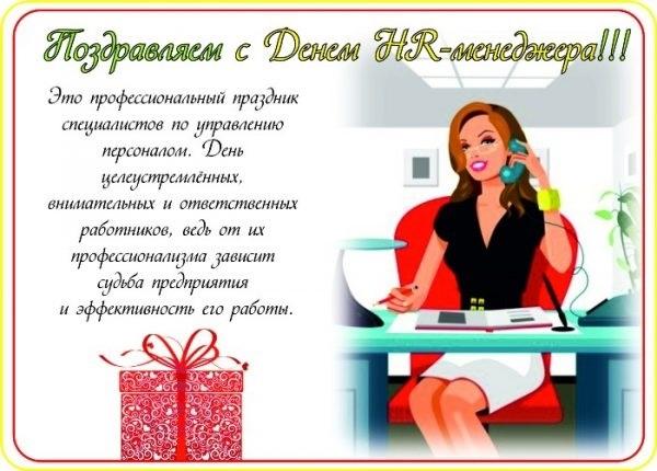 Поздравления в открытках на День HR менеджера в России 005