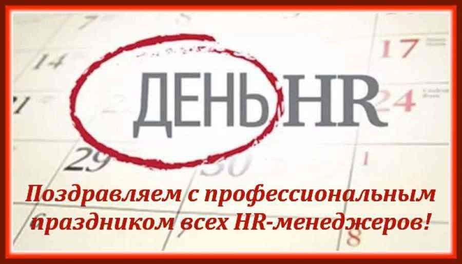 Поздравления в открытках на День HR менеджера в России 006