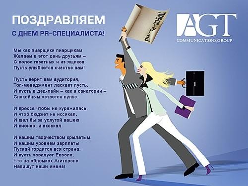 Поздравления в открытках на День HR менеджера в России 007