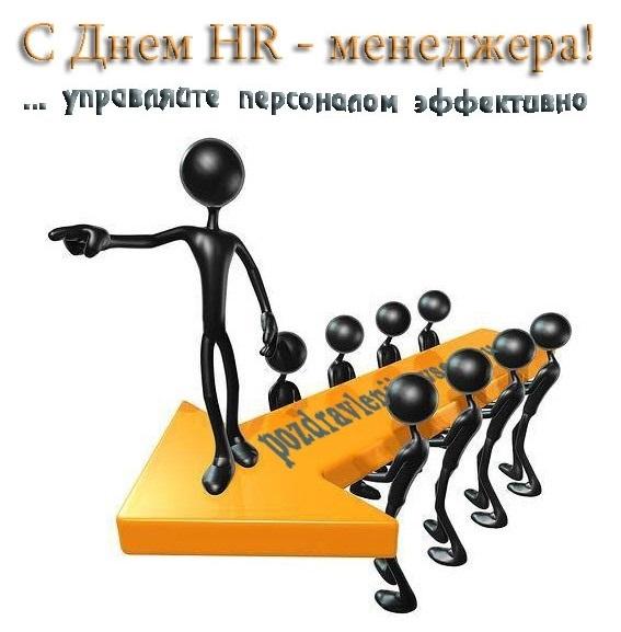 Поздравления в открытках на День HR менеджера в России 008