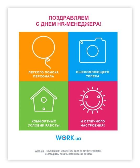 Поздравления в открытках на День HR менеджера в России 009