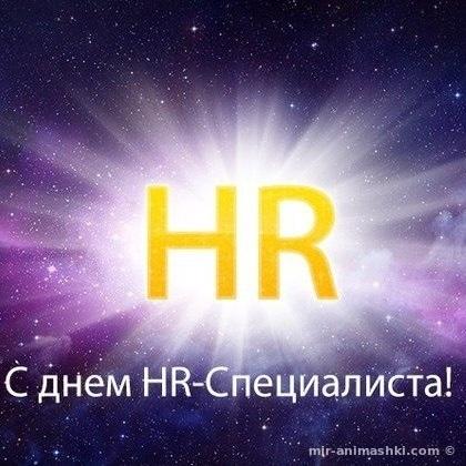 Поздравления в открытках на День HR менеджера в России 010