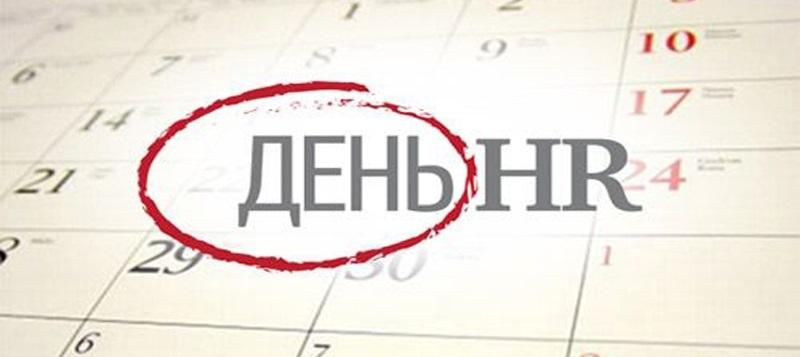 Поздравления в открытках на День HR менеджера в России 011