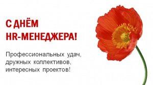 Поздравления в открытках на День HR менеджера в России 012