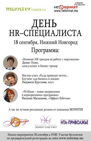 Поздравления в открытках на День HR менеджера в России 016