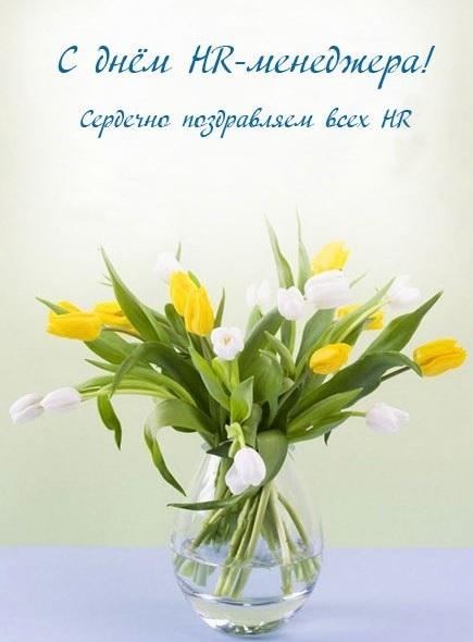 Поздравления в открытках на День HR менеджера в России 017