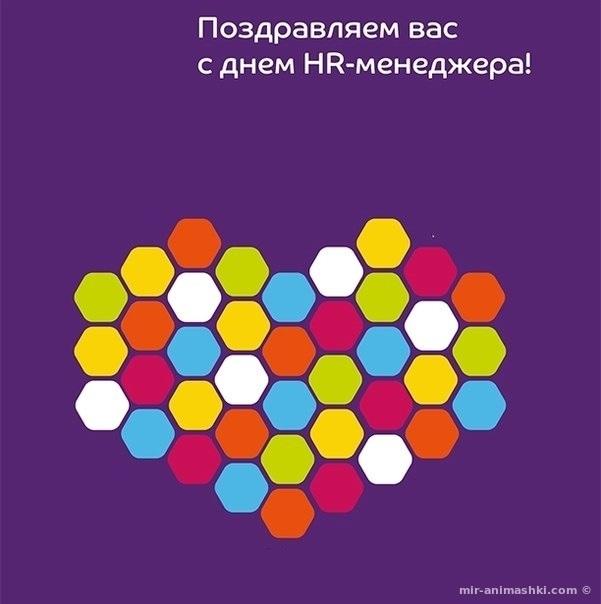 Поздравления в открытках на День HR менеджера в России 018
