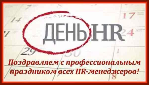 Поздравления в открытках на День HR менеджера в России 019