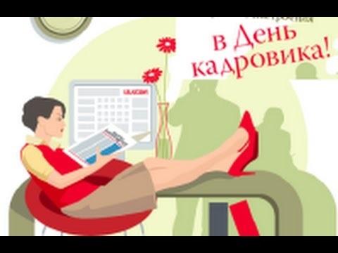 Поздравления в открытках на День HR менеджера в России 022