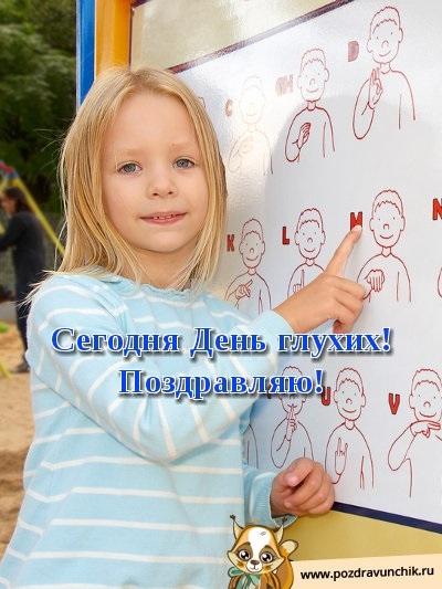 Поздравления в открытках на Международный день глухих 005