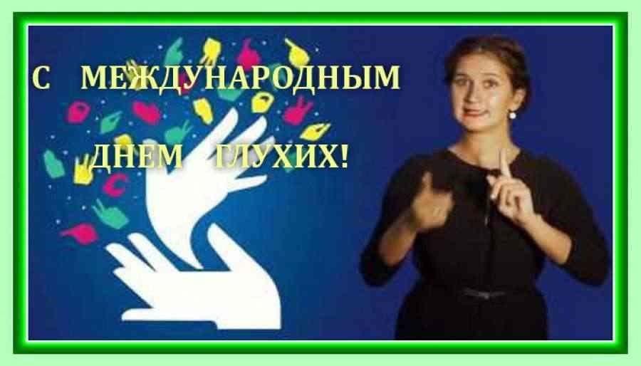 Поздравления в открытках на Международный день глухих 010