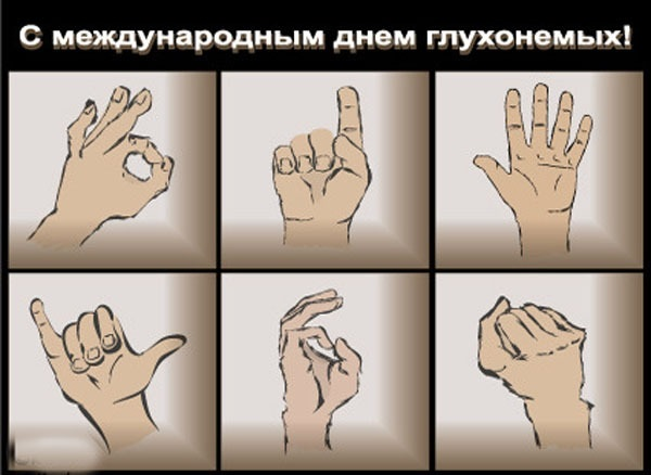 Поздравления в открытках на Международный день глухих 012