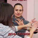 Поздравления в открытках на Международный день глухих
