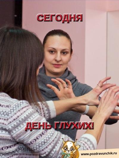 Поздравления в открытках на Международный день глухих 013