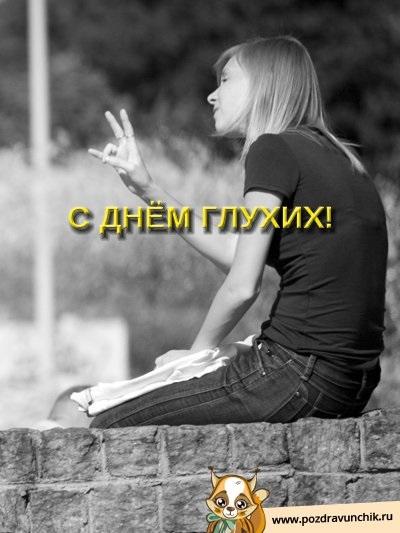 Поздравления в открытках на Международный день глухих 016