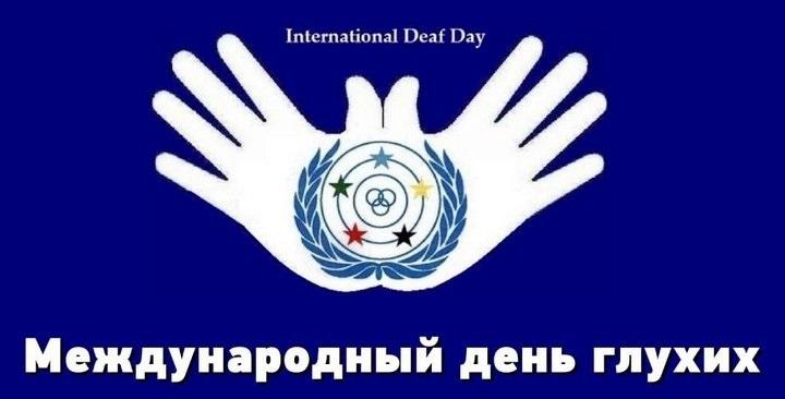 Поздравления в открытках на Международный день глухих 017