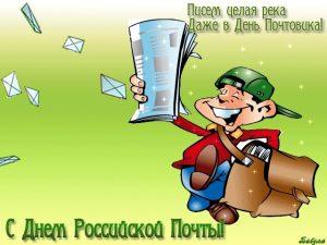 Поздравления в открытках на Международный день караванщика 001