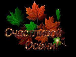 Поздравления в открытках на Осенины 006