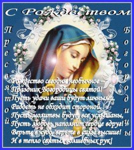 Поздравления в открытках на Рождество Пресвятой Богородицы 003