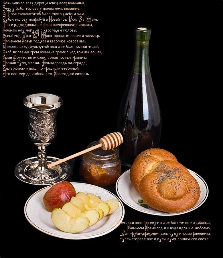 Поздравления в открытках на Рош аШана — еврейский Новый Год 002