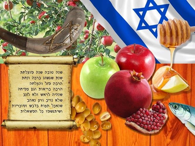 Поздравления в открытках на Рош аШана — еврейский Новый Год 003